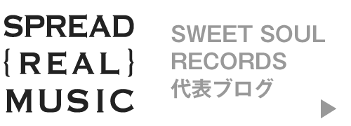 SWEET SOUL RECORDS 代表ブログ「SPREAD REAL MUSIC」