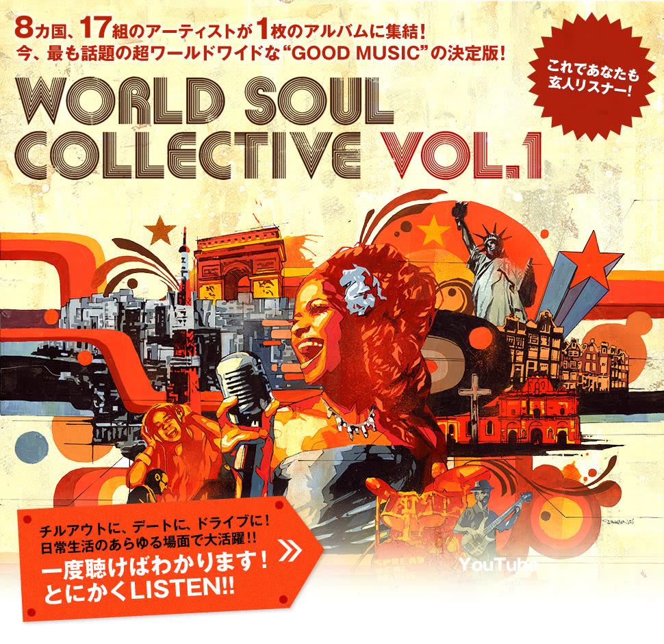"""7カ国、17組のアーティストが1枚のアルバムに集結!今、最も話題の超ワールドワイドな""""GOOD MUSIC""""の決定版!World Soul Collective vol.1。チルアウトに、デートに、ドライブに!"""