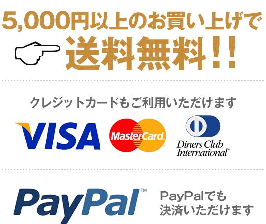 5000円以上のお買い上げで送料無料!(クレジットカードもご利用いただけます)