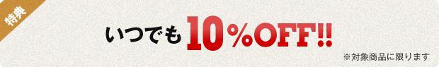 特典1:いつでも10%OFF!!(対象商品に限ります)