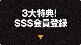 3大特典!SSS会員登録