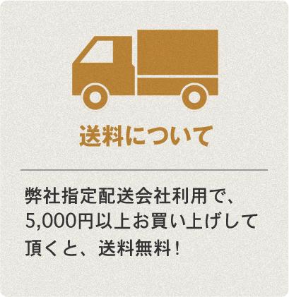 弊社指定配送会社利用で5,000円以上お買い上げ頂くと送料無料