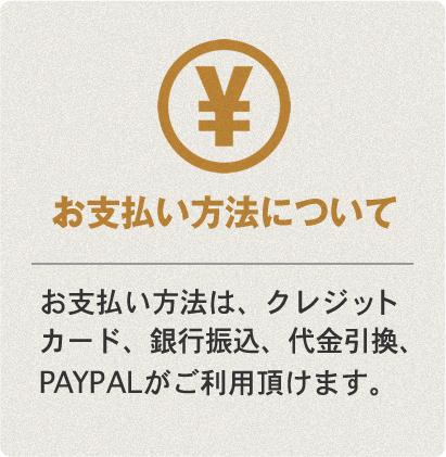 お支払い方法は、クレジットカード、銀行振込、代金引換、PAYPALがご利用いただけます